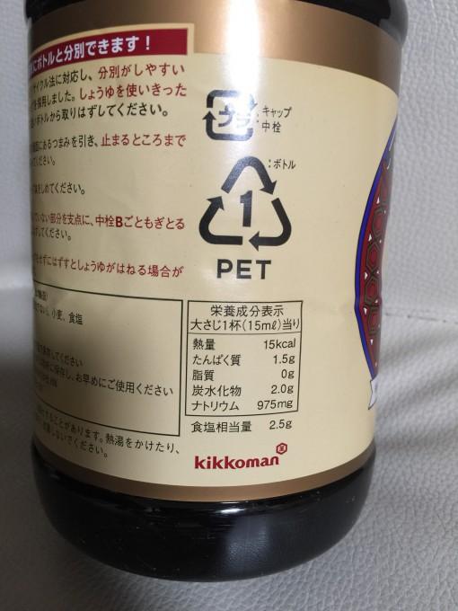 キッコーマン丸大豆醤油