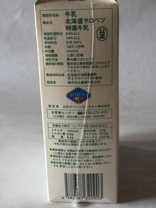 北海道サロベツ特選牛乳