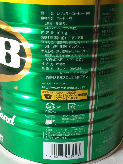 MJBコーヒーベーシックブレンド(粉)
