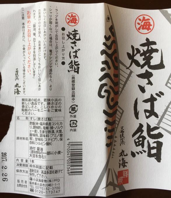 小浜 焼きさば鮨(焼き鯖寿司)