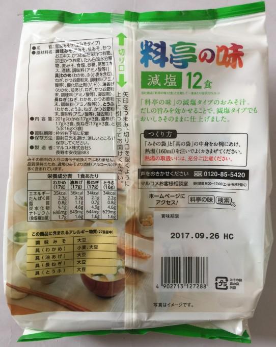マルコメ減塩60食