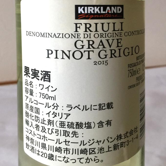 KIRKLAND ピノグリージョ白ワイン