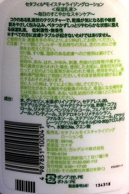 CETAPHIL LOTIONセタフィルモイスチャライジングローション(保湿乳液)591mL