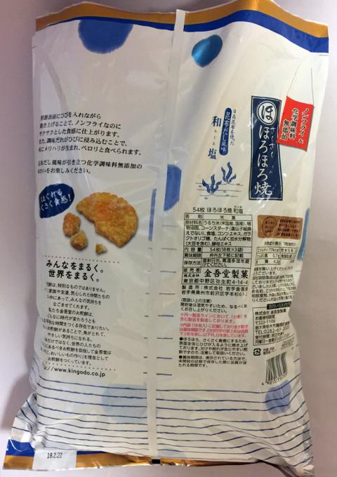 さくさくノンフライほろほろ焼 和塩(おせんべい)54枚入