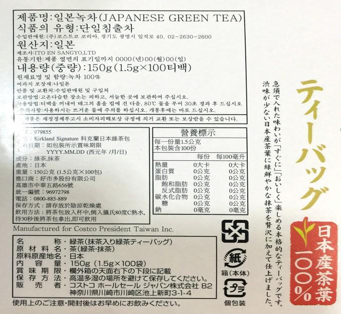 伊藤園緑茶パック