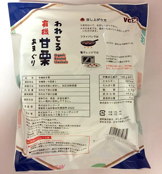 われてる有機甘栗 600g(150g×4袋)