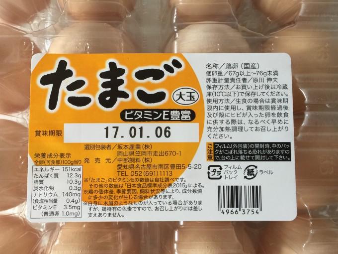 たまご大玉(玉子・卵)