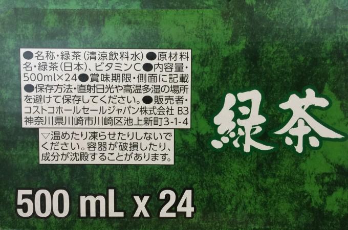 伊藤園緑茶カークランドシグネチャー