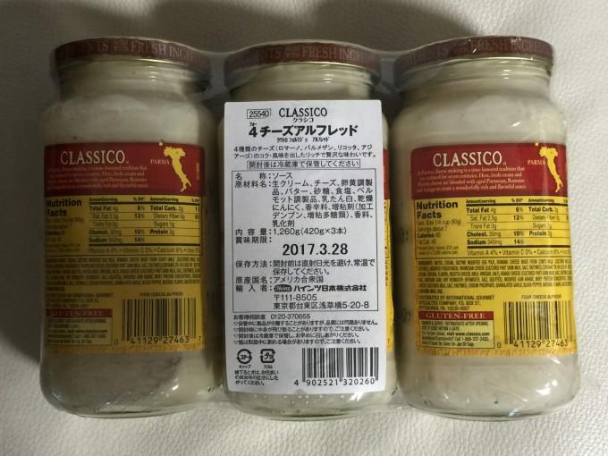 クラシコ4チーズアルフレッド