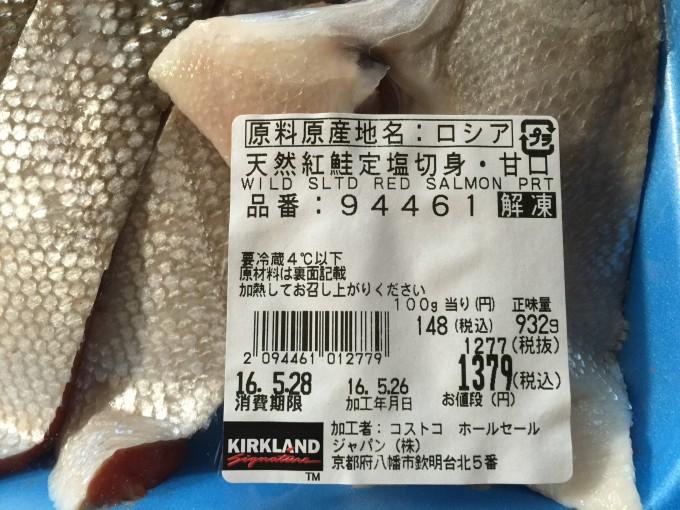 天然紅鮭定塩切身