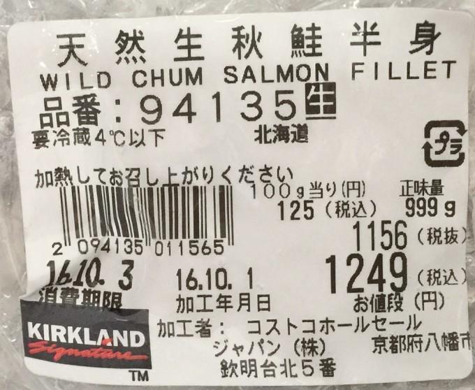天然生秋鮭