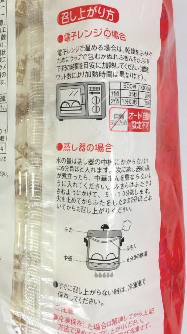 山崎製パン肉まん