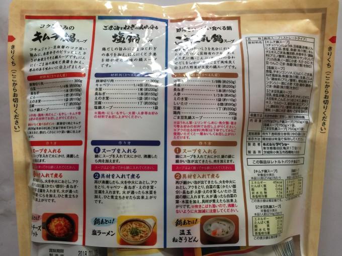 ダイショー鍋スープセット