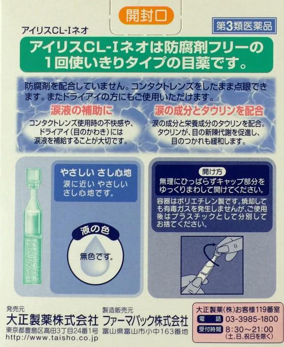 目薬アイリスCL-Iネオ