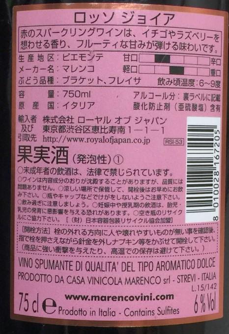 ロッソジョイアスプマンテ(スパークリングワイン)