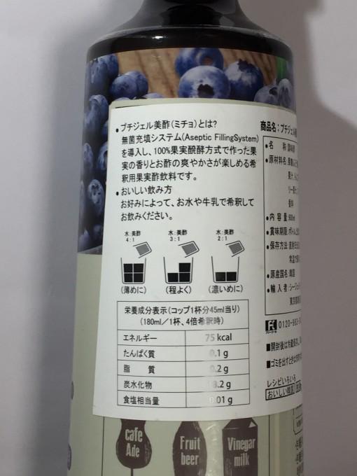 ミチョ ブルーベリー酢 プチジェル美酢