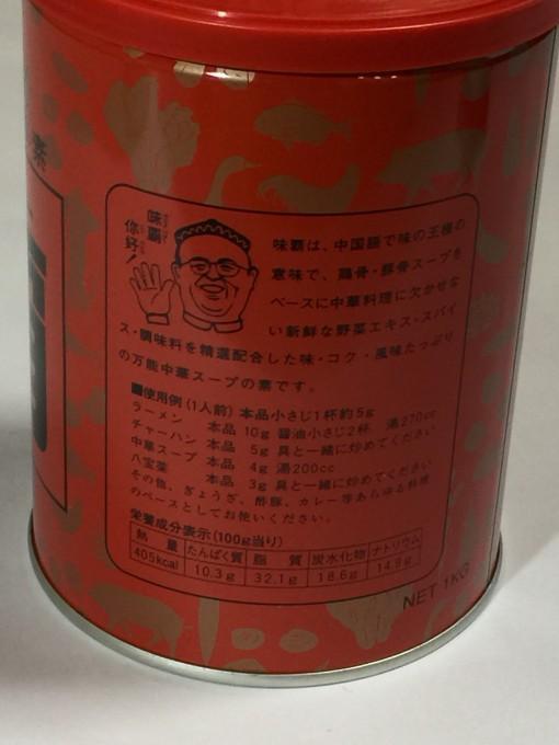 中華スープ味覇ウェイパー