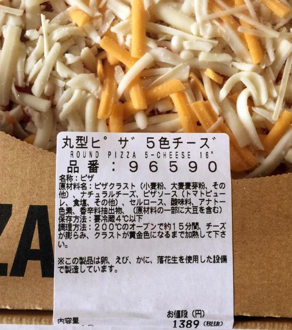 丸型ピザ5色チーズ