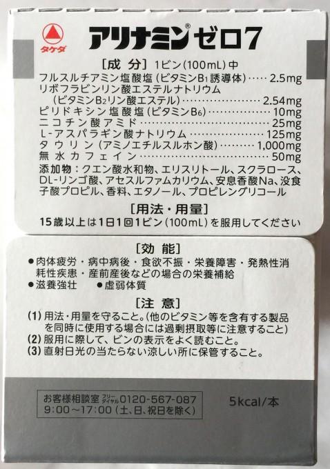 武田薬品アリナミンZERO7