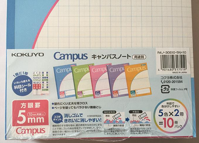 コクヨ キャンパスノート5mm方眼