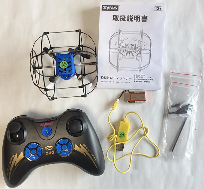 SKY THUNDER D63 DRONE RUNNER(ドローンランナー)
