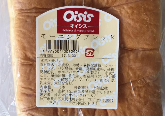 オイシス モーニングブレッド(食パン)