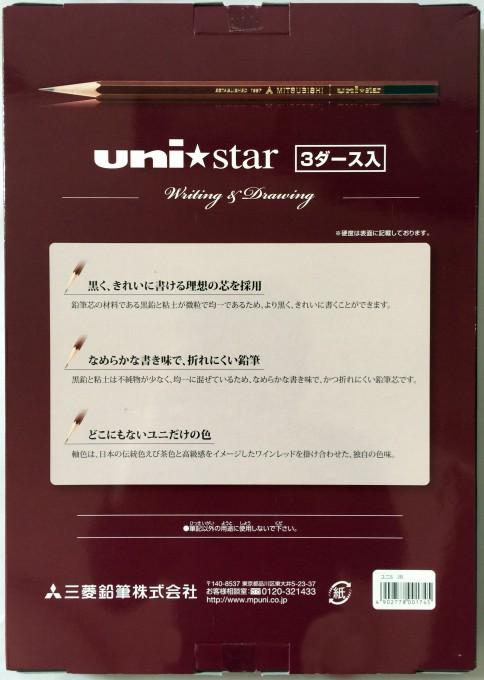 ユニスターUNI STAR 鉛筆