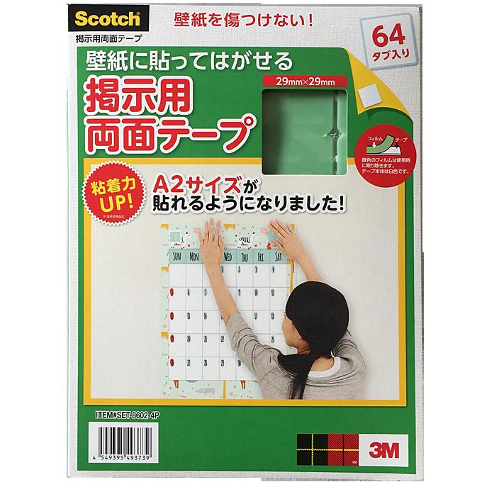 3M スコッチ掲示用両面テープ