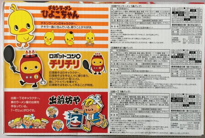 日清食品インスタントラーメン(袋麺セット)