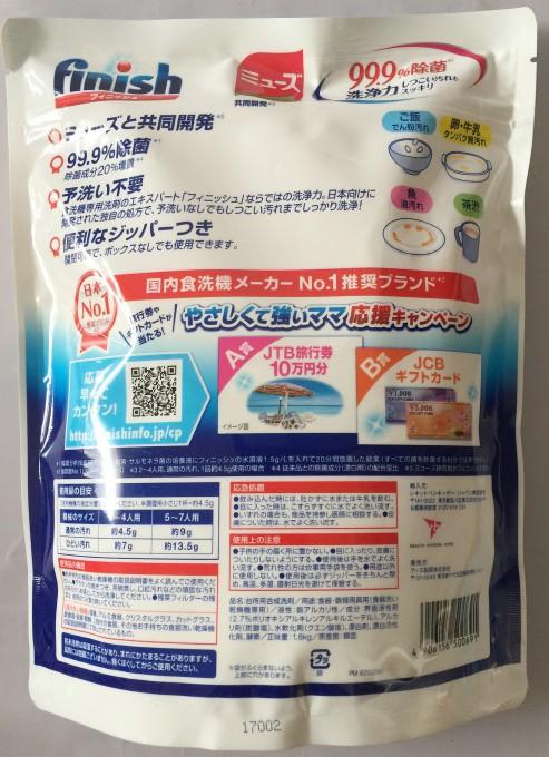 食器洗浄機用洗剤 フィニッシュパウダー