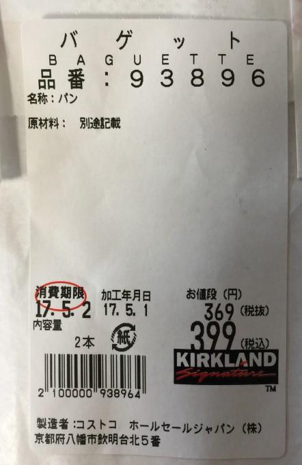 カークランド バゲット(フランスパン)