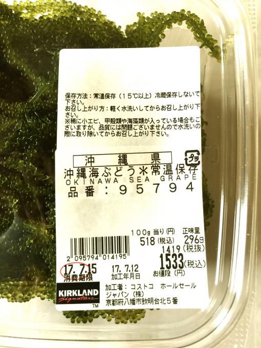 沖縄 海ぶどう
