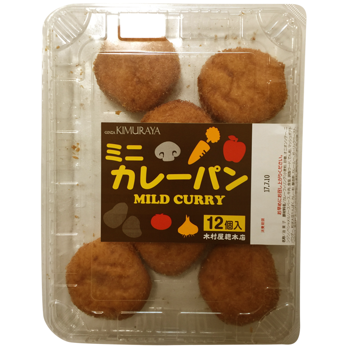木村屋ミニカレーパン