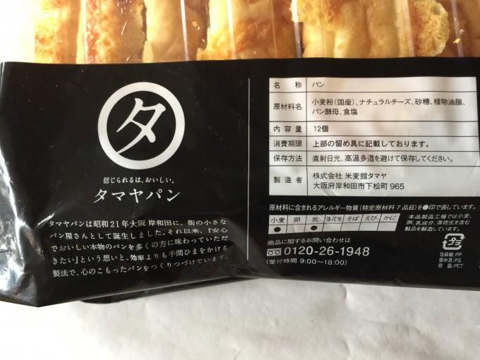 タマヤパン チーズロール