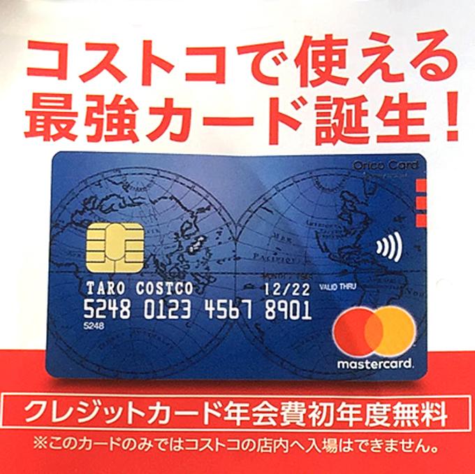コストコで使える最強クレジットカード